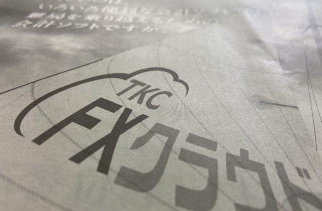 Macで使える会計ソフト、TKCのFXクラウドシリーズ登場。