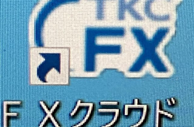 FXクラウドシリーズのFX2クラウドを関与先へ導入しました。