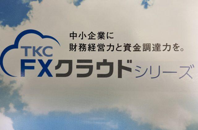 FXクラウドシリーズを個人事業でも導入しています