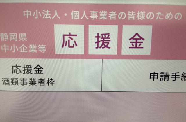 静岡県の応援金の申請がはじまりました。