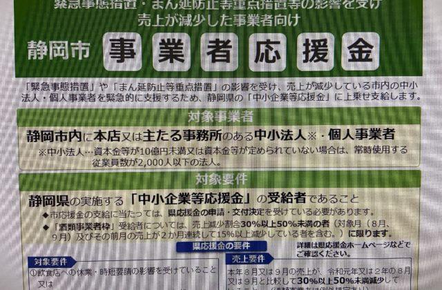 静岡市の応援金の詳細が公表されました。